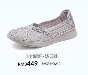 Skechers斯凯奇浅口单鞋 编织鞋面一脚套 轻便休闲通勤女鞋