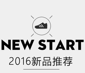 2016新品推荐
