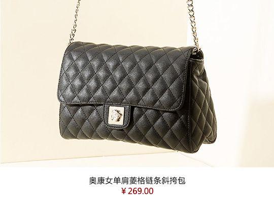 Aokang/奥康正品女包新款包包女单肩包斜挎包菱格链条包时尚