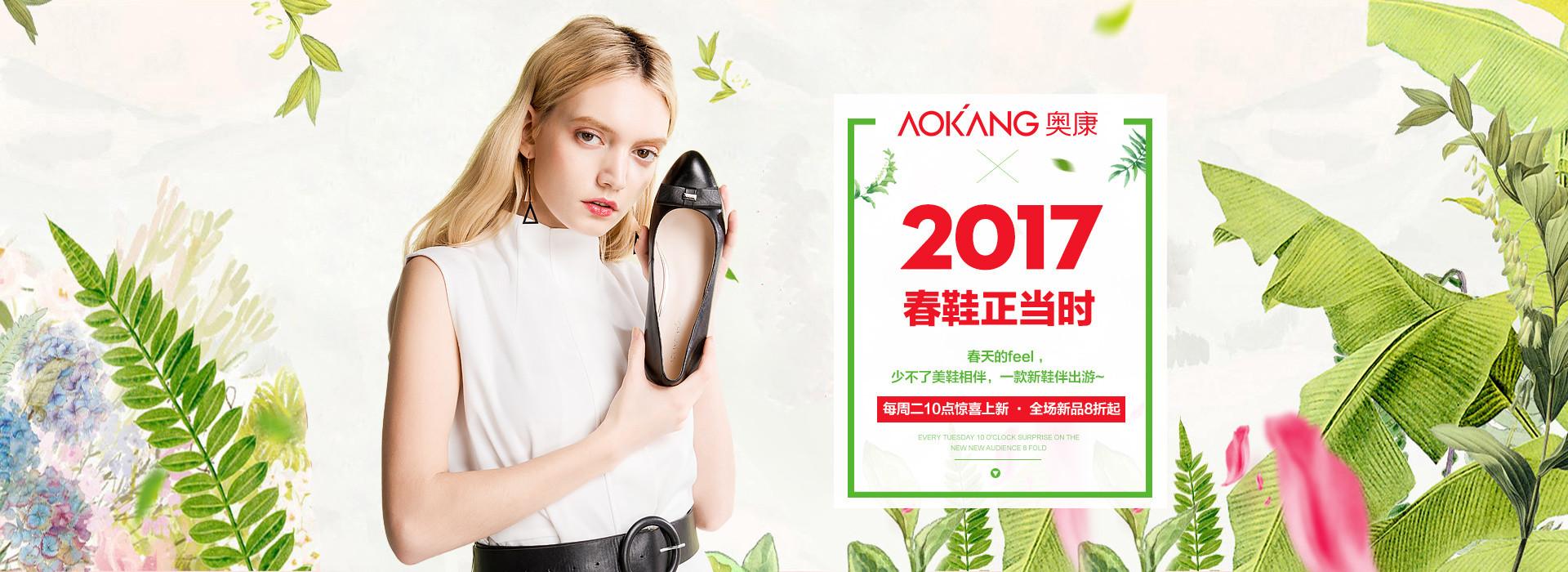 2017春鞋正当时