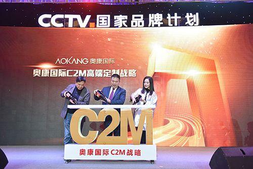 奥康国际启动C2M高端定制