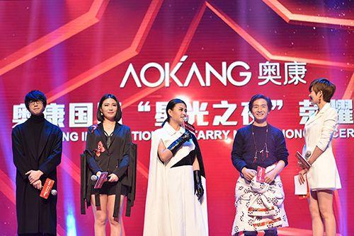 星光八强出任奥康国际新春峰会